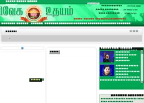 vivekaudhayam.com
