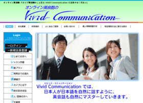 vivid-english.jp