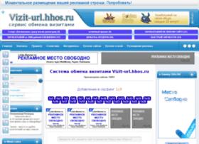 vizit-url.hhos.ru