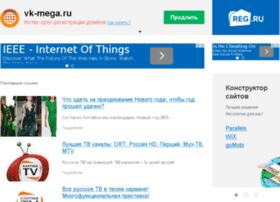 vk-mega.ru