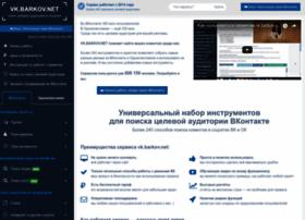 vk.barkov.net