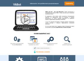 vkbot.ru