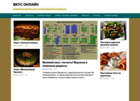 vkusonline.ru