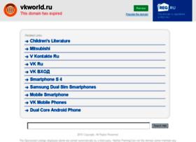 vkworld.ru