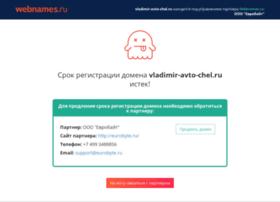 vladimir-avto-chel.ru