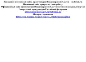 vladprok.ru