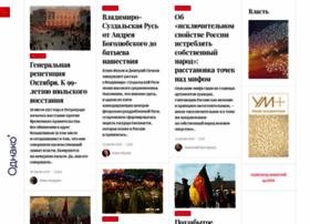 vlast.odnako.org