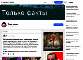 vmirenovostey.mirtesen.ru