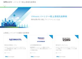 vmware-information.jp