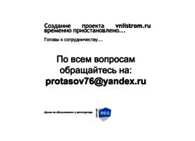 vniistrom.ru