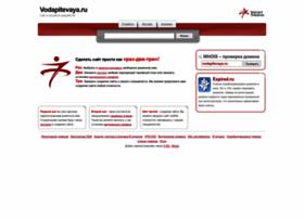vodapitevaya.ru