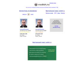 vodish.ru