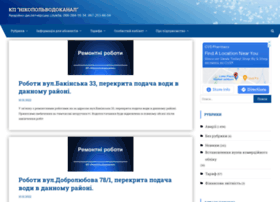 vodokanal.en.net.ua