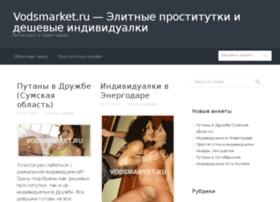 vodsmarket.ru