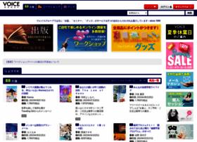 voice-inc.co.jp