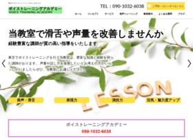 voice-training.jp