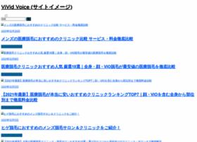 voiceblog.jp