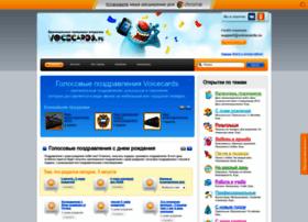voicecards.ru