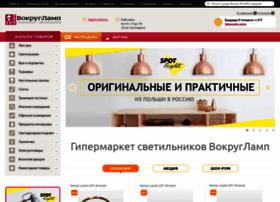 vokruglamp.ru