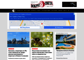 vokrugsveta.ru