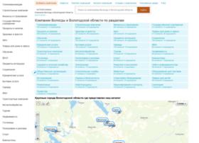 vol.findcompany.ru