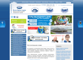 volga-cruise-service.ru