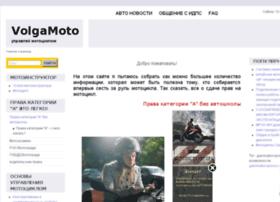 volgamoto.ru