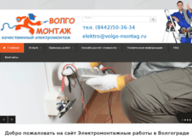 volgo-montag.ru