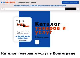 volgograd.propartner.ru