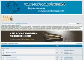 volkodavcaoko.forum24.ru