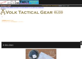 volktacticalgear.militaryblog.jp