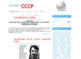 volley99.ru