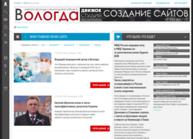 vologda-gorod.ru