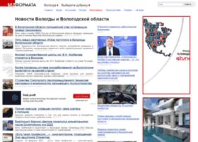 vologda.bezformata.ru