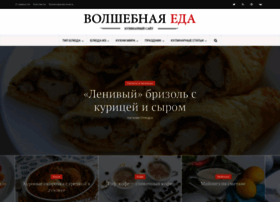 volshebnaya-eda.ru