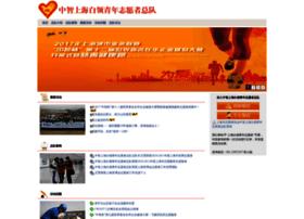 volunteer.ciicsh.com