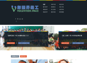 volunteer.org.hk