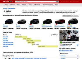 volvo.autoua.net