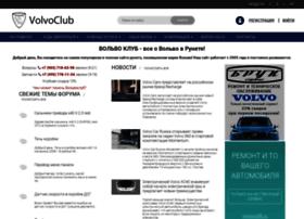 volvoclub.ru
