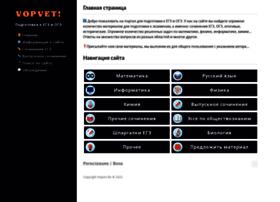 vopvet.ru