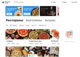 voronezh.delivery-club.ru