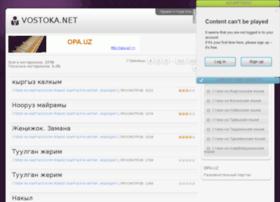 vostoka.net
