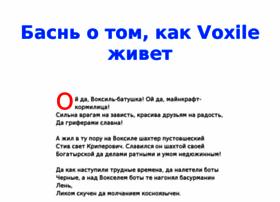voxile.ru