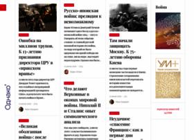 voyna.odnako.org