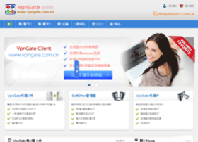 vpngate.com.cn