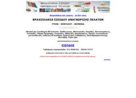vrahiolakia-isodou.gr