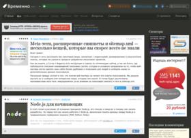 vremenno.net