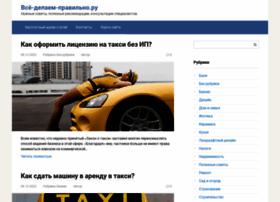 vse-delaem-pravilno.ru