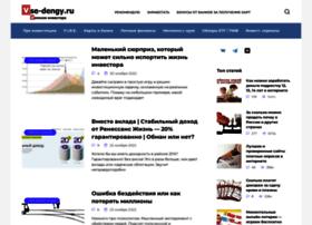 vse-dengy.ru