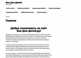 vse-dlya-detey.ru